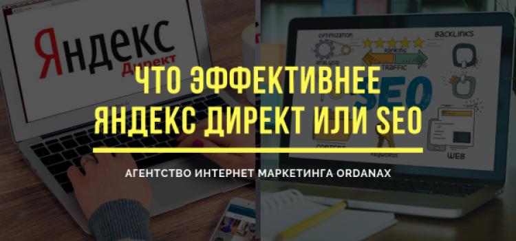C чего лучше начать продвижение? Яндекс Директ или SEO?