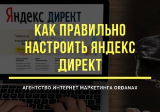 Как правильно настроить Яндекс Директ кампанию.